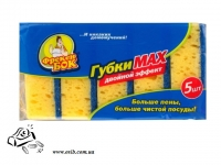 Губки кухонные Фрекен Бок MAX 5 шт