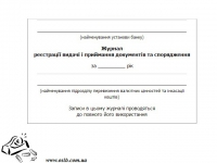 Журнал регистрации выдачи и приема документов и снаряжения