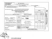 Авансовый отчет двусторонний А5 100 листов офсет